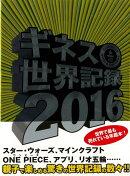 【バーゲン本】ギネス世界記録2016