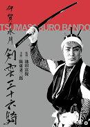 伊賀の水月(剣雲三十六騎)