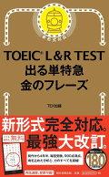 TOEIC L&R TEST でる単特急 金のフレーズ 改訂版
