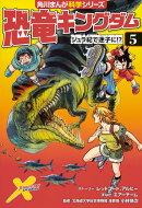 恐竜キングダム(5) ジュラ紀で迷子に!?