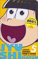 TVアニメおそ松さんキャラクターズブック(5)