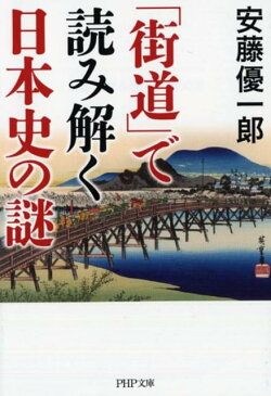 「街道」で読み解く日本史の謎