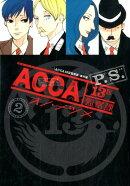 ACCA13区監察課P.S.(2)