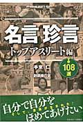 名言珍言108選(トップアスリート編)