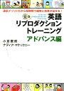 英語リプロダクショントレーニング(アドバンス編) 通訳メソッドだから短期間で確実に効果が出せる! (CD book) […