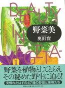 【バーゲン本】野菜美
