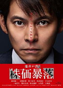 連続ドラマW 株価暴落 Blu-ray BOX【Blu-ray】