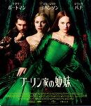 ブーリン家の姉妹【Blu-ray】