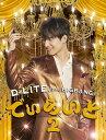 でぃらいと 2 (CD+DVD+スマプラミュージック&ムービー) [ D-LITE(from BIGBANG) ]