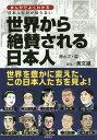 まんがでよくわかる 日本人だけが知らない世界から絶賛される日本人 神わざ・篇 [ 黄文雄 ]