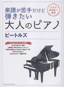 楽譜が苦手だけど弾きたい大人のピアノビートルズ