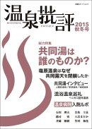 温泉批評(2015秋冬号)