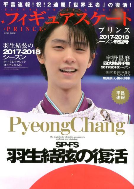 フィギュアスケートプリンス 2017-2018シーズン終盤号 (Eiwa mook)