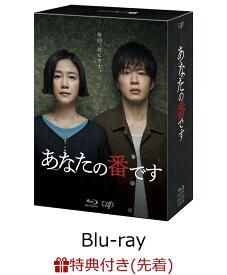 【先着特典】あなたの番です Blu-ray BOX【Blu-ray】 [ 田中圭 ]