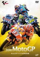 【予約】2016 MotoGP MotoGPクラス年間総集編