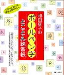 和田康子のボールペン字とことん練習帳