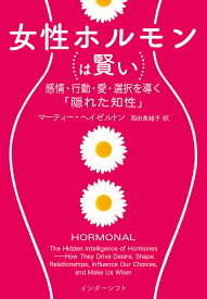 女性ホルモンは賢い 感情・行動・愛・選択を導く「隠れた知性」 [ マーティー・ヘイゼルトン ]
