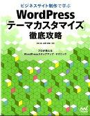 ビジネスサイト制作で学ぶWordPress「テーマカスタマイズ」徹底攻略