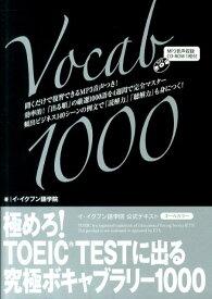 極めろ!TOEIC TESTに出る究極ボキャブラリー1000 イ・イクフン語学院公式テキスト [ イ・イクフン語学院 ]