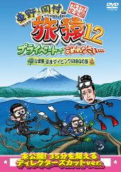 東野・岡村の旅猿12 プライベートでごめんなさい・・・山梨県・淡水ダイビング&BBQの旅 プレミアム完全版