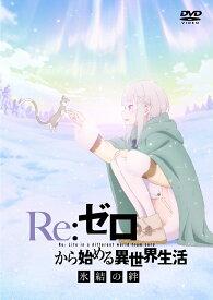 Re:ゼロから始める異世界生活 氷結の絆 通常版 [ 高橋李依 ]