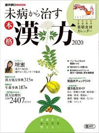 未病から治す 本格漢方2020 (週刊朝日ムック) [ 朝日新聞出版 ]