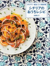 イタリアで一番おいしい家庭料理 シチリアのおうちレシピ (講談社のお料理BOOK) [ 佐藤 礼子 ]
