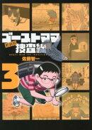 ゴーストママ捜査線(3)新装版