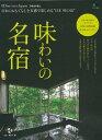 """味わいの名宿 日本のおもてなしを五感で楽しめる""""日本味の宿"""" (エイムック 別冊Discover Japan_TRAVEL)"""