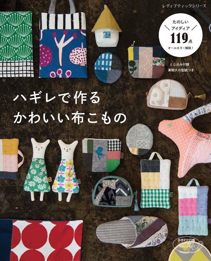 ハギレで作るかわいい布こもの たのしいアイディア119点 オールカラー解説! (レディブティックシリーズ)