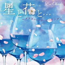 星と花と…〜グラスハープ・ヒーリング〜