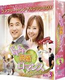 ドキドキ再婚ロマンス 〜子どもが5人!?〜 BOX3<コンプリート・シンプルDVD-BOX5,000円シリーズ>【期間限定生産…