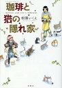 珈琲と猫の隠れ家 (アクションコミックス) [ 相澤いくえ ]