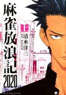 麻雀放浪記2020(上)