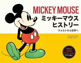 ミッキーマウス ヒストリー ウォルトから世界へ [ アンドレアス・デジャ ]