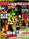 建機グラフィックス(Vol.9) スペシャルな建機が活躍するリアルな現場が満載! (GEIBUN MOOKS)