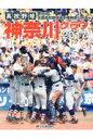 高校野球神奈川グラフ(2017) 第99回全国高校野球選手権神奈川大会全記録 [ 神奈川新聞社 ]