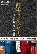 【バーゲン本】辞書になった男 ケンボー先生と山田先生