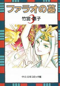 ファラオの墓(3) (中公文庫コミック版) [ 竹宮恵子 ]