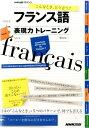 こんなとき、どう言う?フランス語表現力トレーニング (CDブック) [ 藤田裕二 ]
