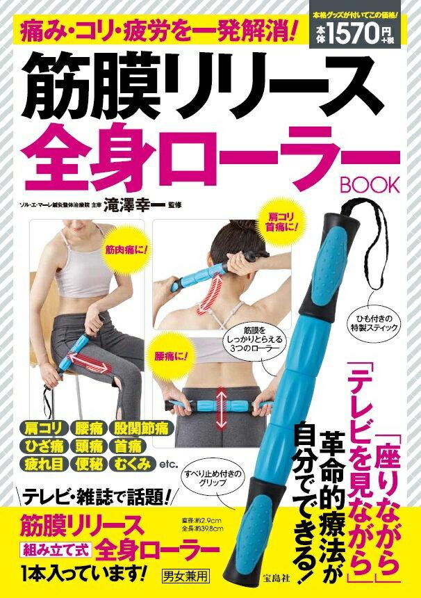 筋膜リリース全身ローラーBOOK 痛み・コリ・疲労を一発解消! ([バラエティ])