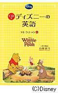 ディズニーの英語コレクション(1)