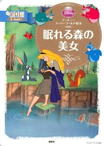 ディズニースーパーゴールド絵本 眠れる森の美女 (ディ...