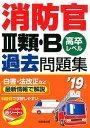 消防官3類・B過去問題集('19年版) 高卒レベル [ 成美堂出版編集部 ]