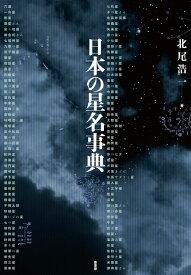 日本の星名事典 [ 北尾浩一 ]