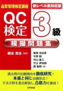QC検定3級模擬問題集新レベル表対応版