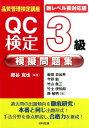 QC検定3級模擬問題集新レベル表対応版 品質管理検定講座 [ 細谷克也 ]