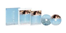 空に住む 豪華版【Blu-ray】 [ 多部未華子 ]