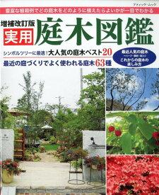 実用庭木図鑑増補改訂版 シンボルツリーに最適!大人気の庭木ベスト20 (ブティック・ムック)