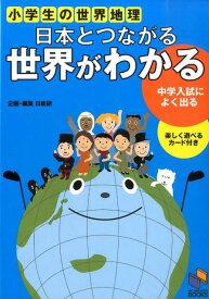 日本とつながる 世界がわかる 中学入試によく出る小学生の世界地理 [ 日能研教務部 ]